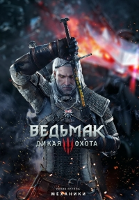 The Witcher 3: Wild Hunt - Game of the Year Edition (2015) PC | RePack от R.G. Механики