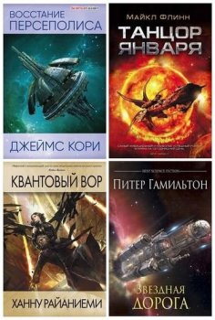 Серия книг - «Science Fiction» (2012-2020) FB2, RTF